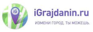 iGrajdanin.ru – сообщи властям о проблеме