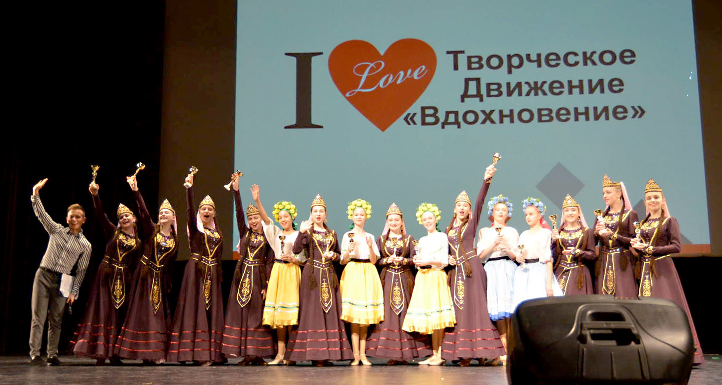 Образцовые хореографические ансамбли «Радость» и «Дружба» стали лауреатами на Международном Конкурсе «GRAND FESTIVAL» в Москве