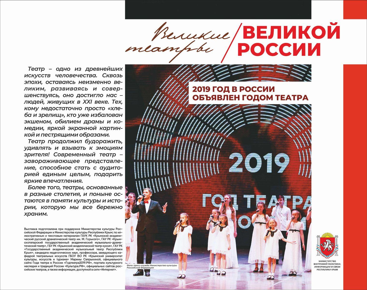 """Выставка """"Великие театры великой России"""""""