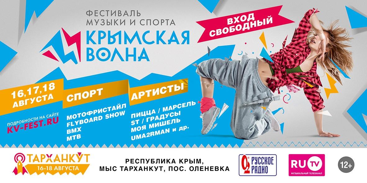 «Крымская волна. Тарханкут» – ещё больше музыки и спорта!