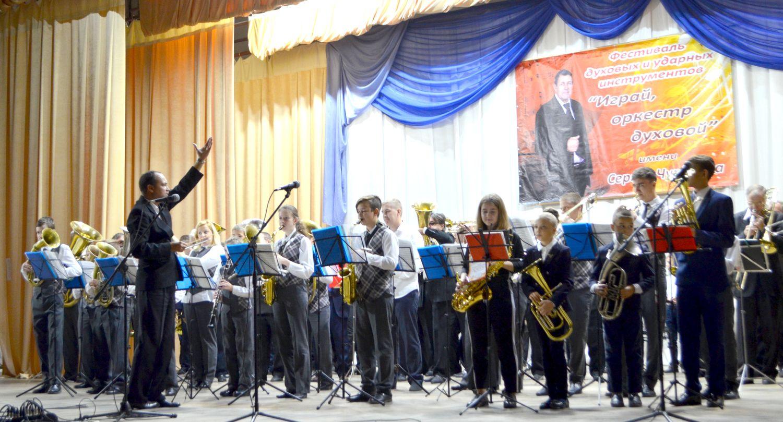 III открытый районный фестиваль духовых и ударных инструментов «Играй, оркестр духовой» имени Сергея Чурилова
