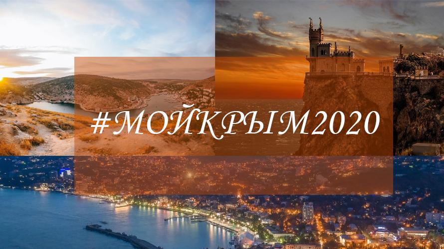 Итоги фотоконкурса #МойКрым2020 будут подведены 21 февраля