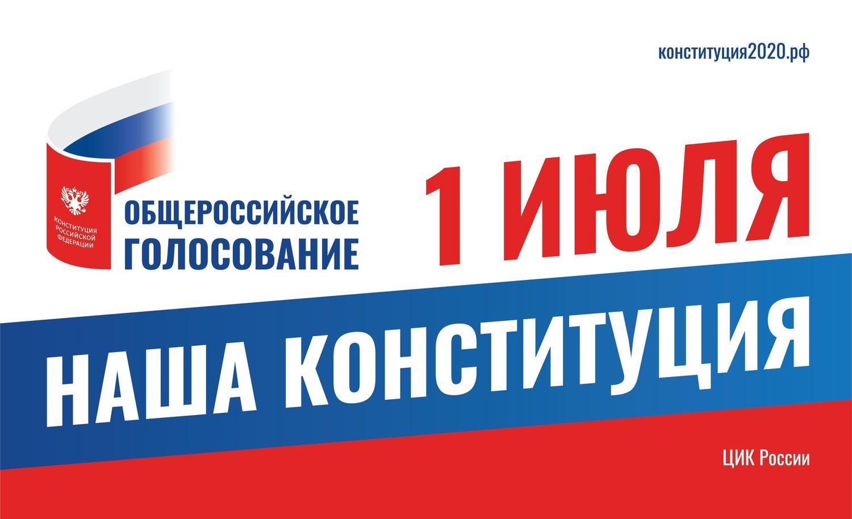 Подробнее о поправках в Конституцию Российской Федерации можно на сайте конституция2020.рф