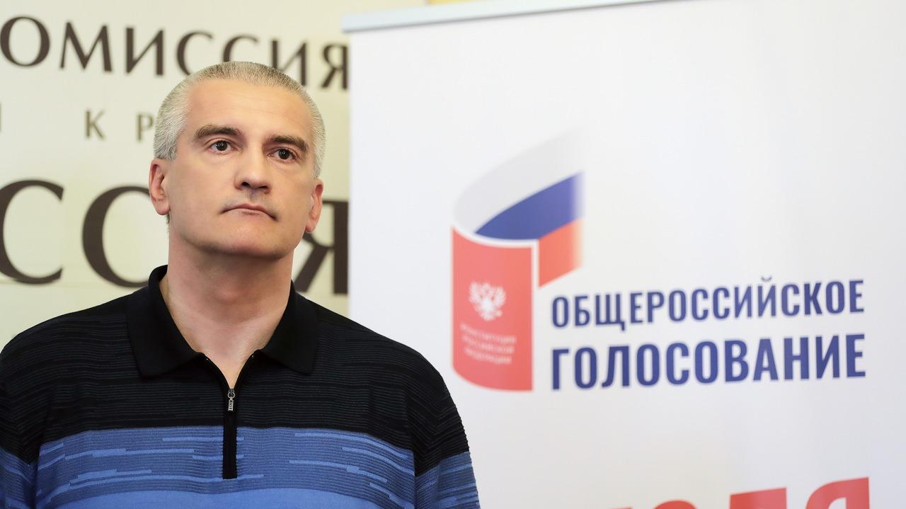 Сергей Аксёнов поблагодарил крымчан за активное участие в Общероссийском голосовании по внесению изменений в Конституцию РФ